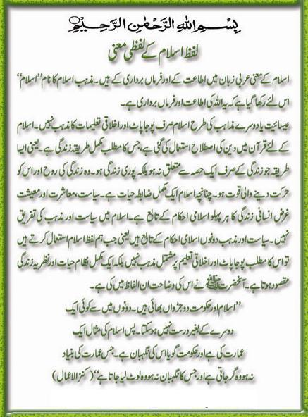 Name:  Lafz Islam.jpg Views: 130 Size:  53.0 KB