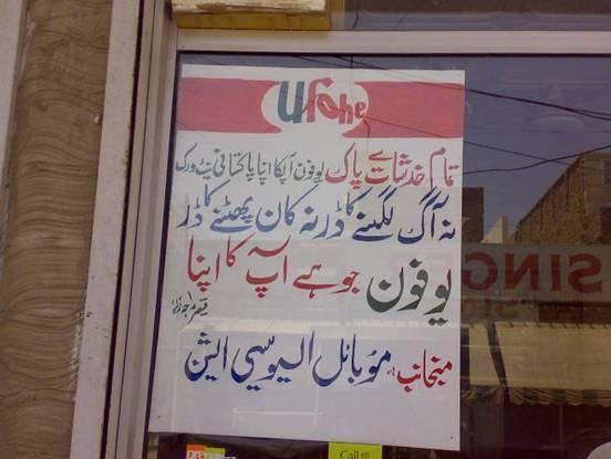 Name:  This is Pakistan (12).jpgViews: 17418Size:  31.2 KB