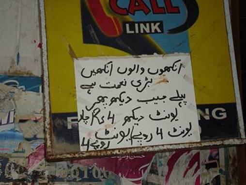 Name:  This is Pakistan (14).jpg Views: 59580 Size:  30.7 KB