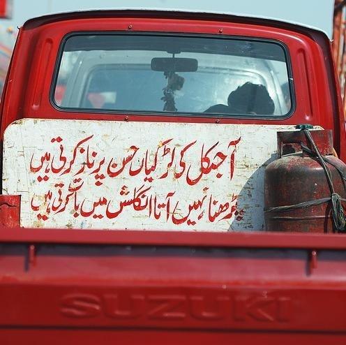 Name:  This is Pakistan (19).jpg Views: 60151 Size:  51.5 KB