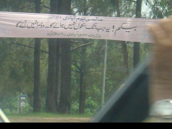 Name:  This is Pakistan (23).jpg Views: 55060 Size:  41.8 KB